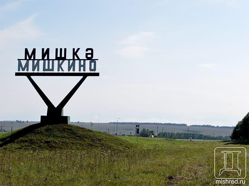 Достопримечательности Мишкинского района