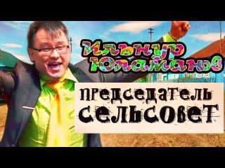 Председатель сельсовет