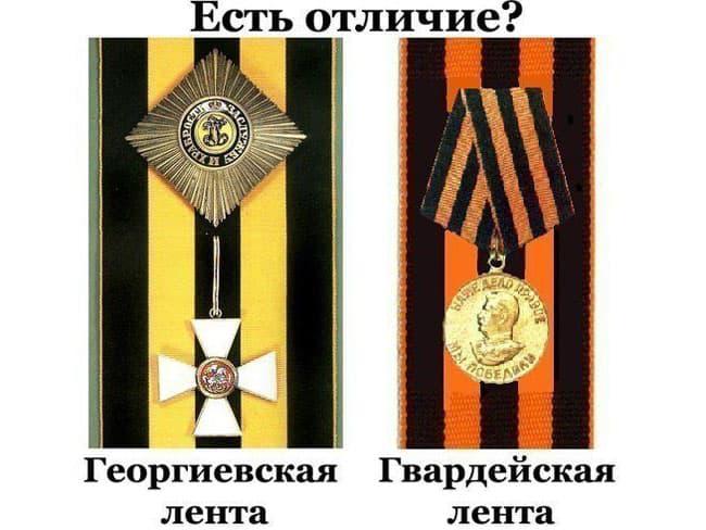 Георгиевская лента и Гвардейская лента. В чём отличие