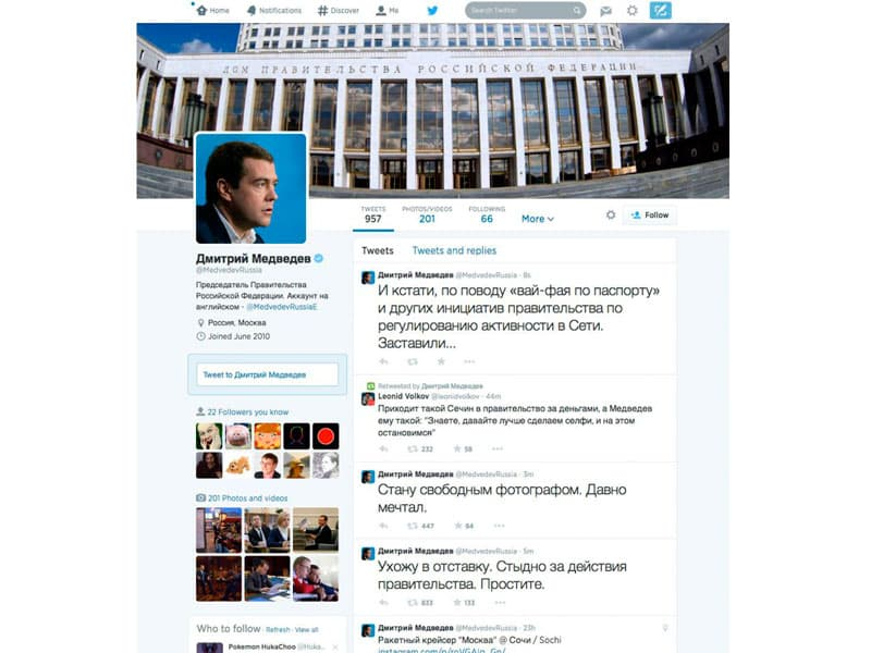 Хакеры взломали твиттер аккаунт Дмитрия Медведева