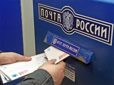 Крупнейший  в России интернет-гипермаркет  может возникнуть на базе Почты России