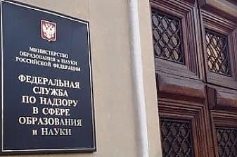 21 ноября Рособрнадзор  проведет онлайн-консультации для студентов и выпускников школ, где  будут рассмотрены вопросы контроля качества вузов