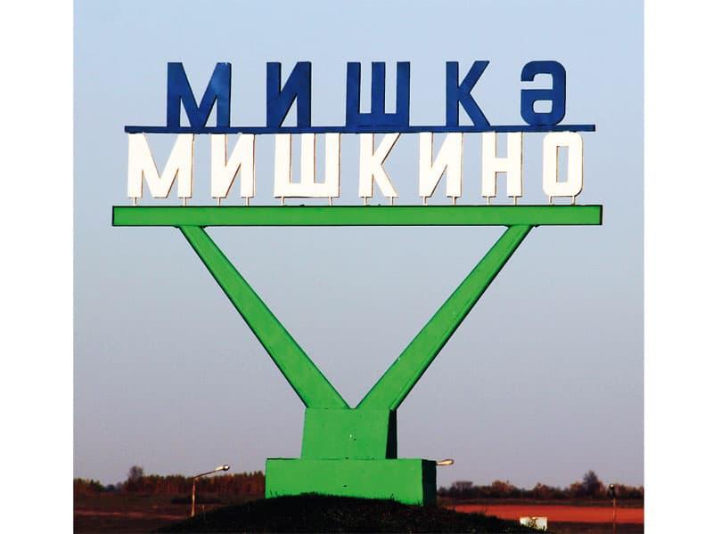 Мишкинский район: вчера, сегодня, завтра