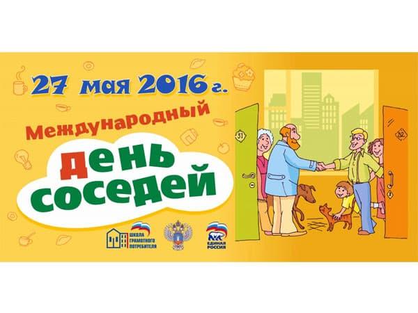 27 мая 2016 года в Российской Федерации планируется проведение II всероссийской акции «Международный день соседей»