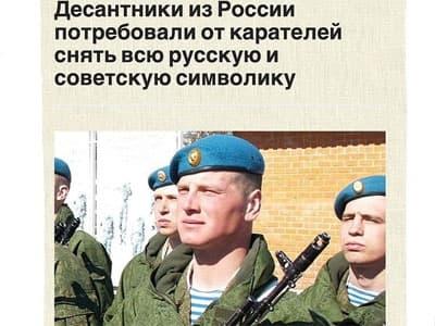 Российские десантники потребовали от украинских карателей снять с себя символику ВДВ