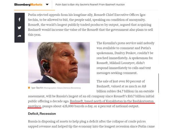 Башкирская компания «Башнефть» стала казахстанской