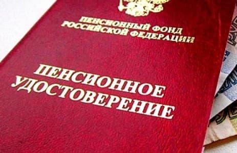 В Башкирии сократят штат работников Пенсионного фонда
