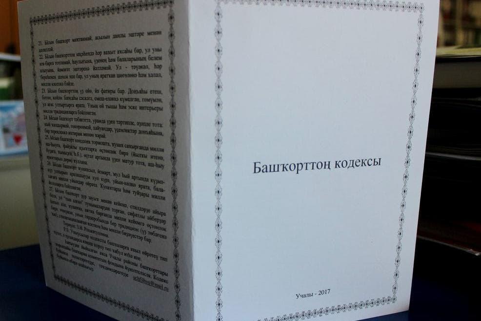 В Башкирии опубликован Кодекс башкир, состоящий из 27 пунктов