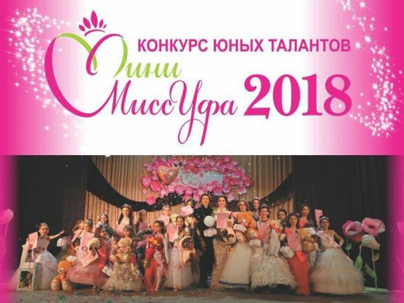 В Башкирии пройдет конкурс юных талантов «Мини Мисс Уфа - 2018»