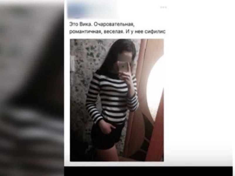 В Уфе одноклассники устроили травлю школьнице за пост в соцсетях