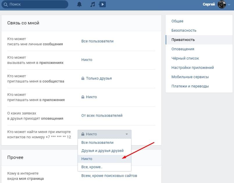 Будьте осторожны: ВКонтакте запустил дефолтом поиск по номеру телефона