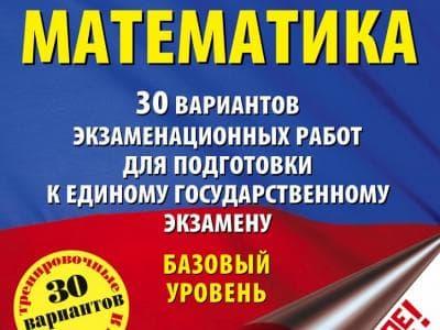 В Башкирии ЕГЭ по математике сдали 17,5 тысячи выпускников