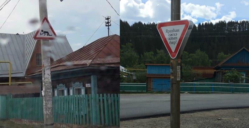 В селе Аскино появились оригинальные дорожные знаки