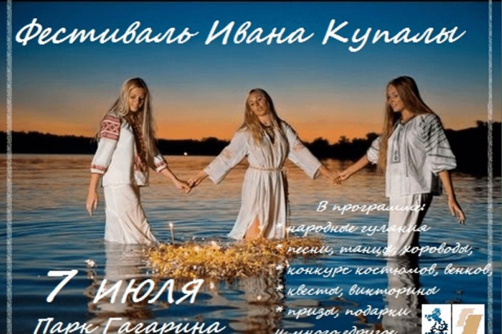 Жителей Башкирии приглашают принять участие в Фестивале семейных талантов «Ивана Купалы»