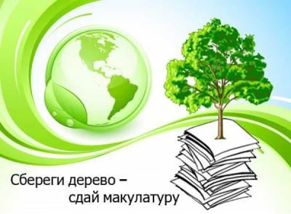 В Уфе в рамках экологической акции состоится сбор макулатуры