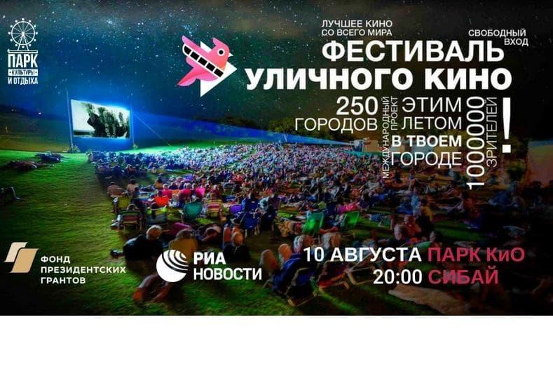 В Башкирии под открытым небом пройдет V Всемирный фестиваль уличного кино