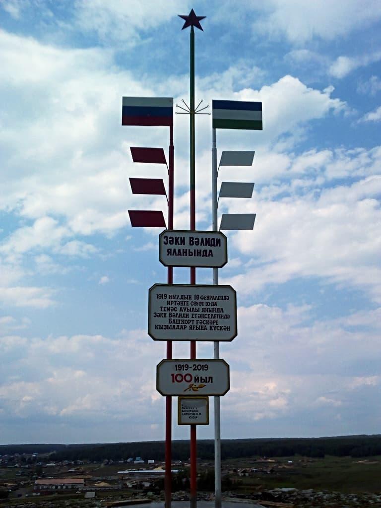 В Баймакском районе к 100-летию республики откроется памятная стела