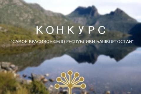 Подведены итоги первого этапа конкурса «Самое красивое село Республики Башкортостан»