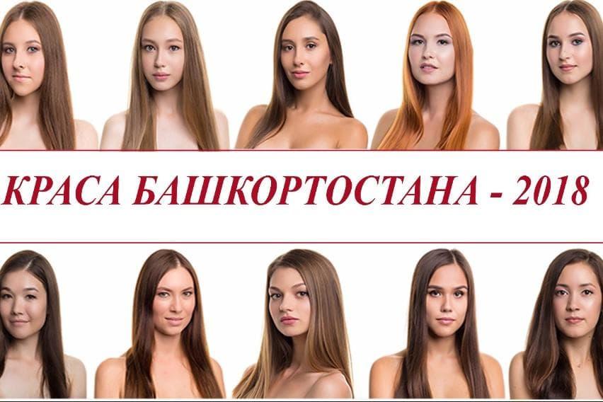 В Уфе выберут «Красу Башкортостана-2018»