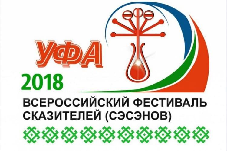 В Уфе состоится Всероссийский фестиваль сэсэнов