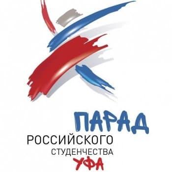 Уфа готовится принять участие в Параде российского студенчества