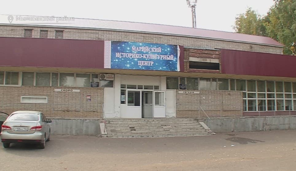 В Мишкинском районе отремонтируют Марийский историко-культурный центр