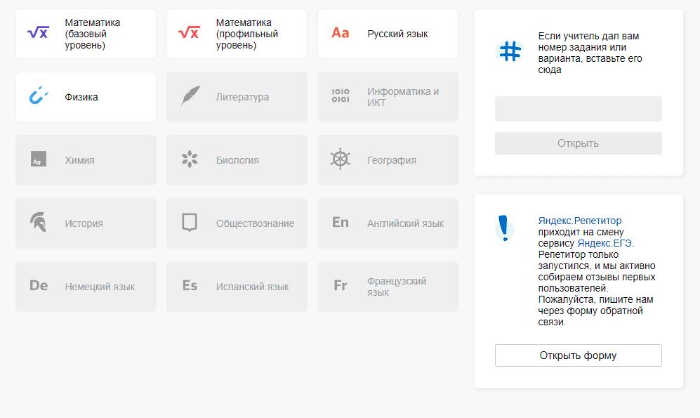 «Яндекс» запустил сервис для подготовки к экзаменам