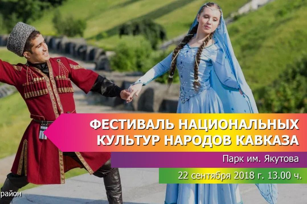 В Уфе пройдет фестиваль народов Кавказа