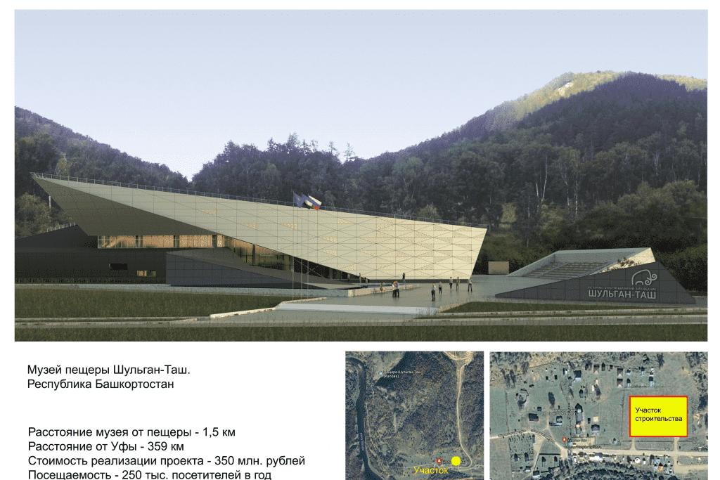 В Бурзянском районе строительство историко-культурного комплекса «Шульган-Таш» планируют завершить в 2020 году