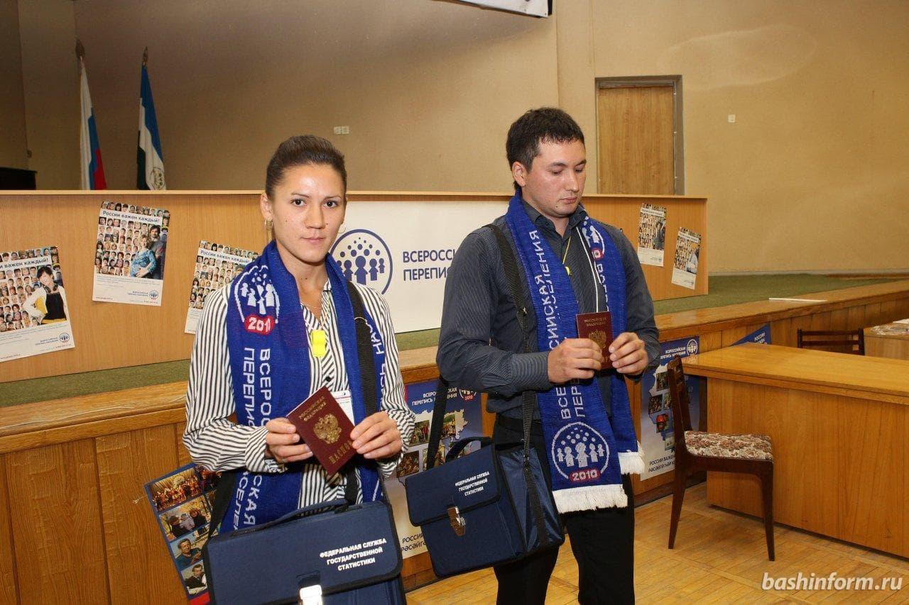 В Башкирии готовятся к проведению Пробной переписи населения
