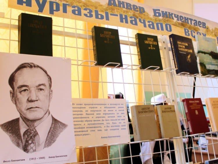 В Аургазинском районе отметили 105-й юбилей известного башкирского писателя Анвера Бикчентаева
