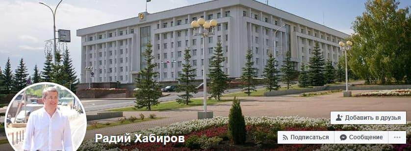 Радий Хабиров: куда написать обращение или жалобу