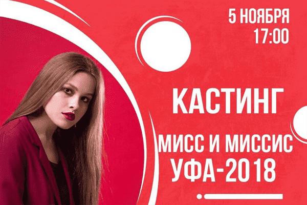 В Башкирии объявили кастинг на конкурс красоты «Мисс и Миссис Уфа – 2018»