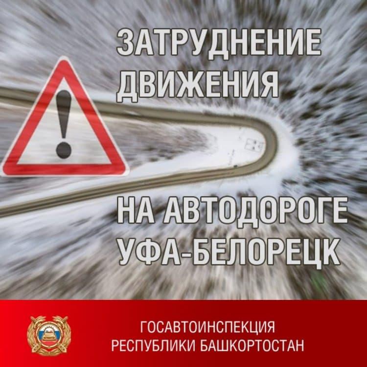 На трассе Уфа-Белорецк сильный снегопад стал причиной затора