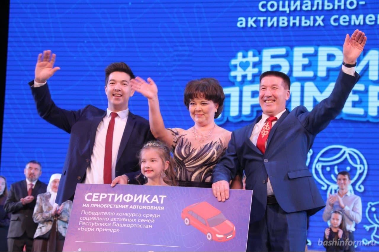 В Башкирии в конкурсе