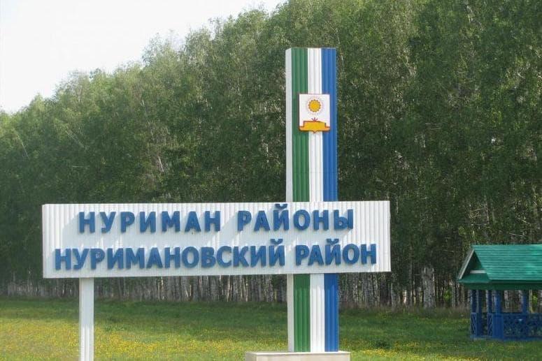 В администрации Нуримановского района прокомментировали ситуацию с неэффективным использованием 160 млн рублей