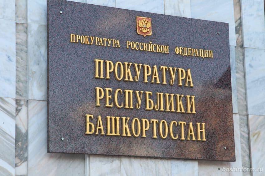Уфимскими чиновниками, попустительствовавшими при застройке жилых кварталов, теперь займется прокуратура