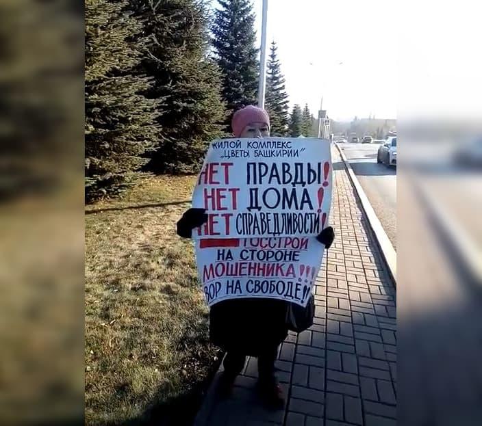 «Нет правды, нет дома, нет справедливости»: обманутые дольщики «Цветов Башкирии» вышли на пикет