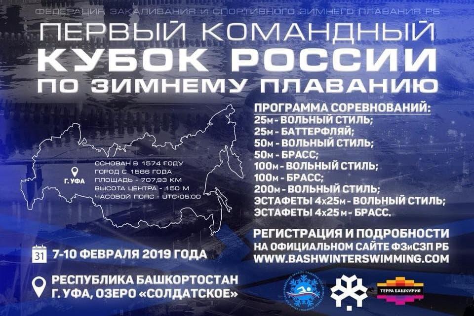 В Уфе впервые пройдет всероссийский Кубок по зимнему плаванию