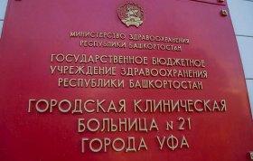 Врач уфимской РКБ Римма Камалова рассказала о пациенте, который скончался от коронавируса
